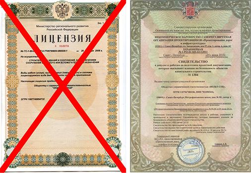 о лицензиях и сро